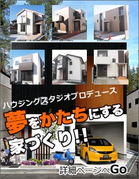 698万円からの家作り|建築プランページへ