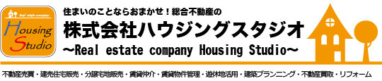 株式会社ハウジングスタジオ